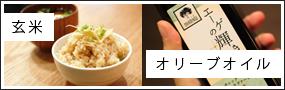 玄米とオリーブオイル