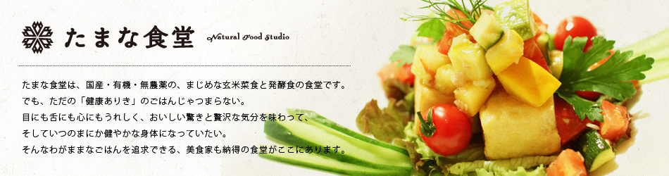 たまな食堂|Natural Food Studio
