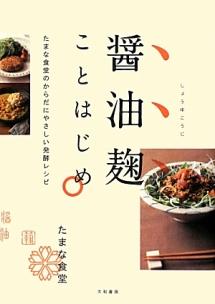 shoyukouji_kotohajime