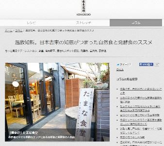 サンスターPresents KENKODOJO コラム 「温故知新。日本古来の知恵がつまった自然食と発酵食のススメ」