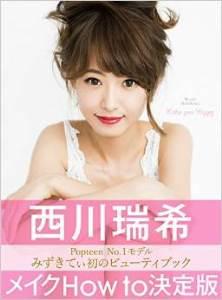 Mizuki Nishikawa Make you Happy