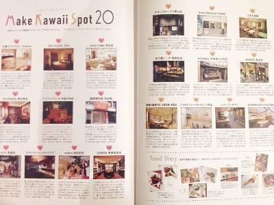 Make Kawaii Spot 20