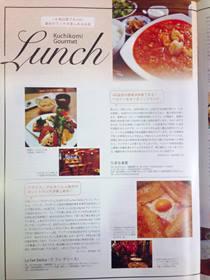 Kuchikomi Gourmet Lunch