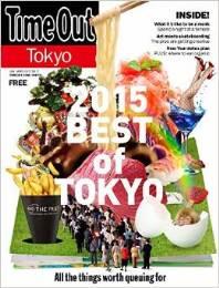 TimeOut Tokyo JAN-MAR 2015 No.5
