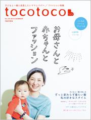 tocotoco トコトコ Vol.30 2015 Summer