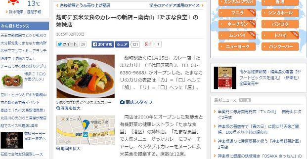 市ヶ谷経済新聞 麹町に玄米菜食のカレーの新店-南青山「たまな食堂」の姉妹店