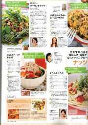 きれいになる「野菜の食べ方」 Part2 スーパーフード[ナッツ] スーパーフードが食べられる店