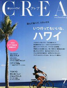 CREA 7月号2015 TOKYO 体におしいごはんアドレス