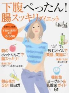 日経ムック本「下腹ぺったん!腸スッキリダイエット」