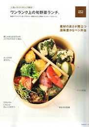 P54 人気レストランのシェフ直伝! ワンランク上の旬野菜ランチ。